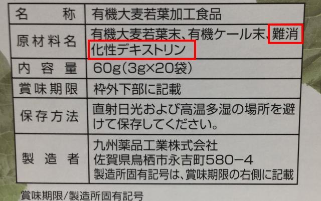 青汁の原材料名に書かれている難消化性デキストリン(九州産野菜の有機青汁)