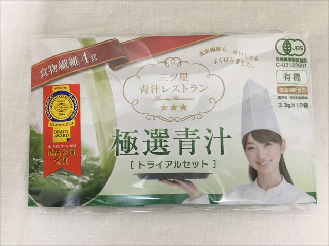 「三ツ星青汁レストラン極選青汁」パッケージ