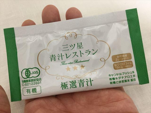 「三ツ星青汁レストラン極選青汁」1袋