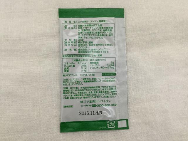 「三ツ星青汁レストラン極選青汁」袋裏に書かれた原材料名