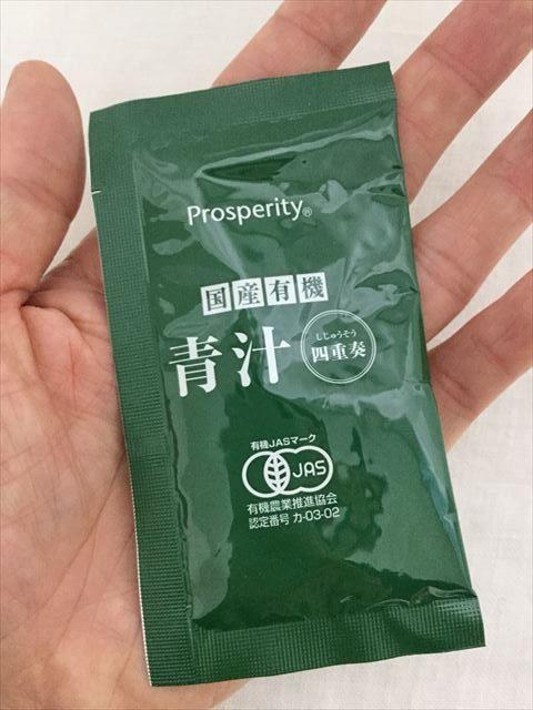 プロスペリティ有機青汁「四重奏」1袋