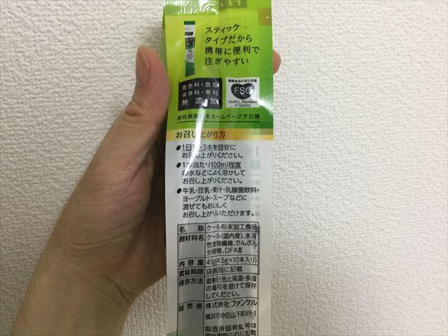 ファンケル「本搾り青汁ベーシック」パッケージの原材料名