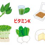 ビタミンKが含まれる食品(明日葉、豆苗、かぶ、納豆、チーズ、青汁)