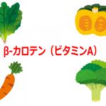 β-カロテン(ビタミンA)かぼちゃ、ほうれん草、人参、ブロッコリー