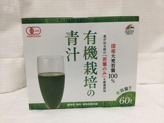 ユニマットリケン「有機栽培の青汁」外箱60袋入り