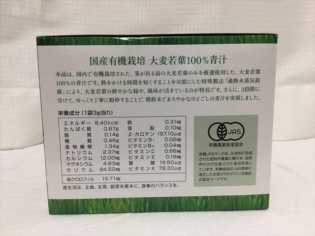 ユニマットリケン「有機栽培の青汁」外箱側面の栄養成分表示