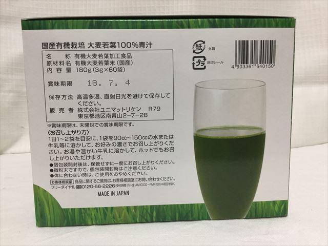 ユニマットリケン「有機栽培の青汁」外箱裏側の原材料名表示