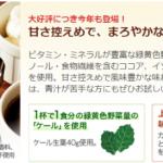 ファンケル「本搾り青汁リッチココア」
