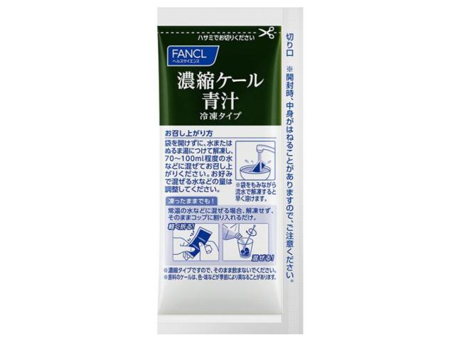 ファンケル「濃縮ケール青汁」冷凍タイプ