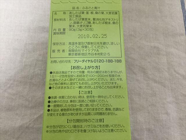 マイケア「ふるさと青汁」のパッケージに表示されている原材料
