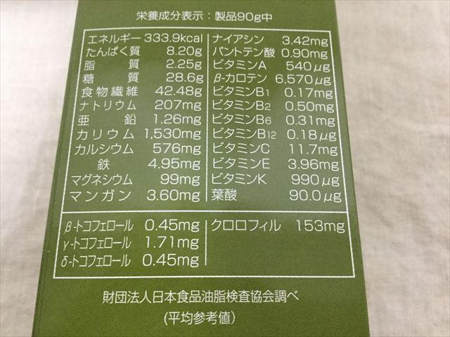 マイケア「ふるさと青汁」パッケージの栄養成分表示