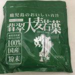 タマチャンショップの青汁「翡翠大麦若葉」パッケージ