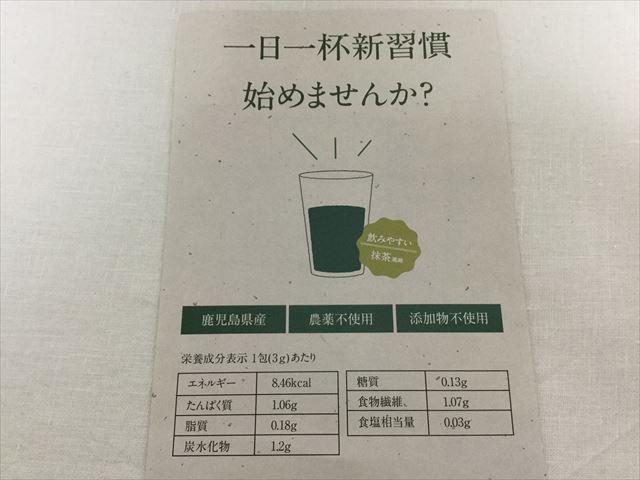 タマチャンショップの青汁「翡翠大麦若葉粉末100%」栄養表示