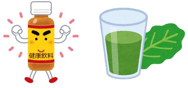 健康飲料と青汁