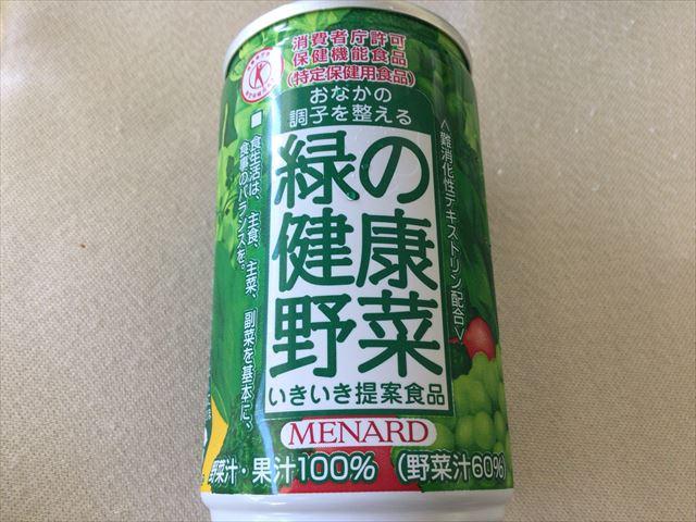 メナード「緑の健康野菜」缶