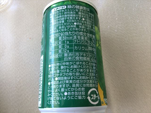 メナード「緑の健康野菜」の缶に書かれている成分分析表