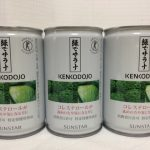サンスター健康道場「緑でサラナ」3缶
