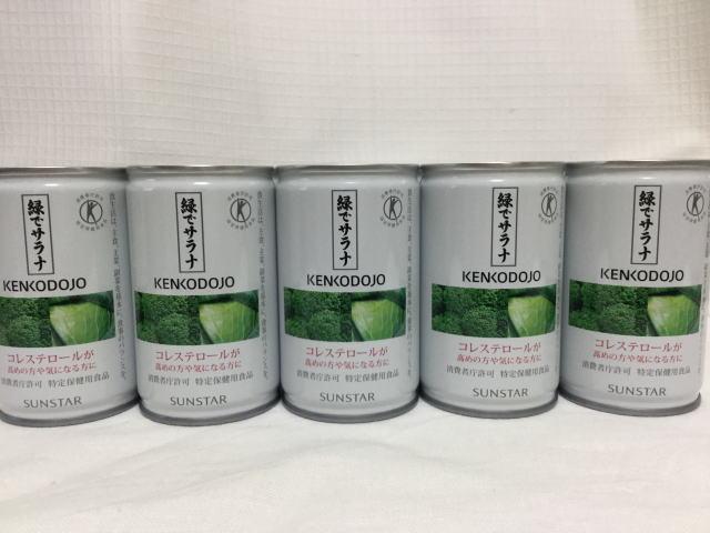 サンスター健康道場「緑でサラナ」5缶