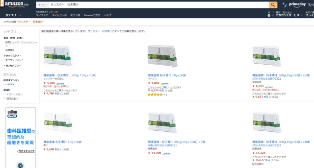 Amazonでサンスター粉末青汁を検索