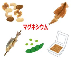マグネシウムが多く含まれる野菜