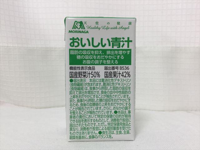 森永「おいしい青汁」パッケージ正面