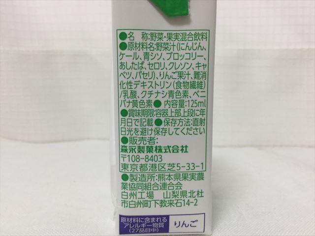 森永「おいしい青汁」側面に書かれた原材料名