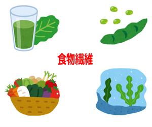 食物繊維が多く含まれる野菜