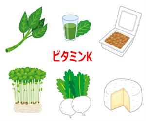 ビタミンKが多く含まれる野菜