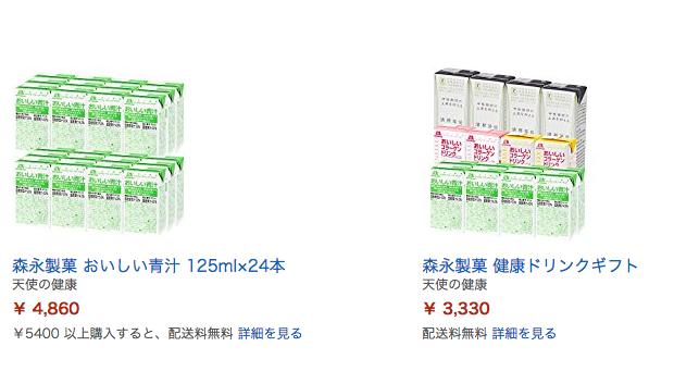 Amazonで森永製菓おいしい青汁を検索した結果の画面