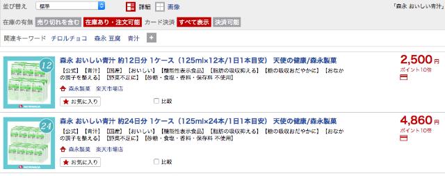 楽天市場で森永製菓おいしい青汁を検索した結果の画面