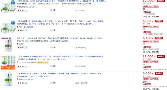 楽天市場で「緑でサラナ」を検索した画面