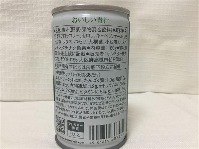 サンスター「おいしい青汁」缶の裏側に表示されている原材料名・栄養成分表示