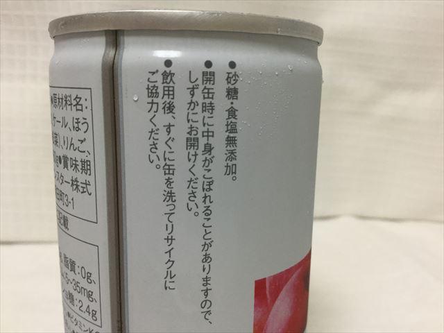 サンスター健康道場「おいしい青汁」側面に係れた砂糖・食塩不使用の表示