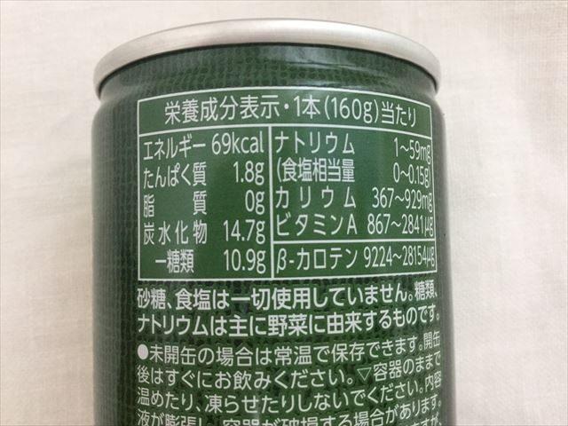 伊藤園「純国産野菜」に表示されている成分表示