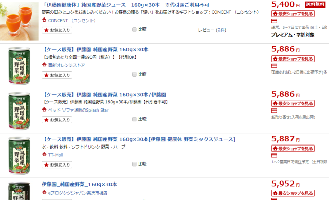 楽天市場で伊藤園「純国産野菜」を検索した結果の画面