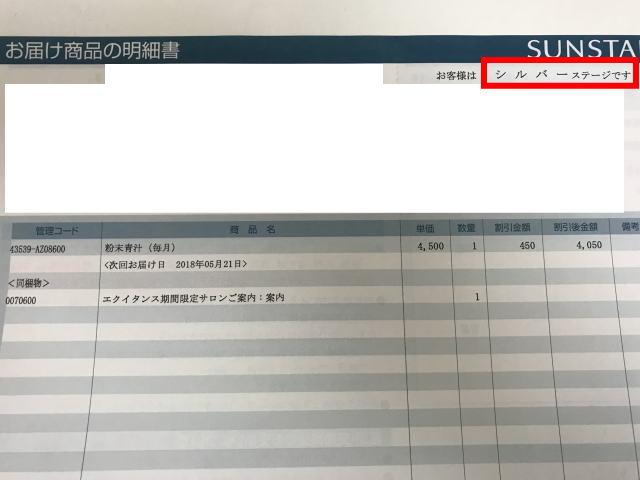 サンスター粉末青汁定期便明細書「シルバーステージ」にランクアップ