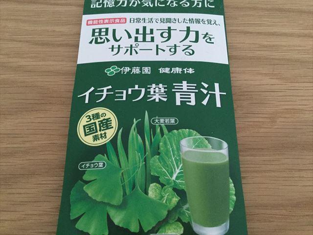 伊藤園健康体「イチョウ葉青汁」パッケージ