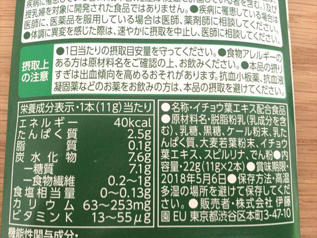 伊藤園健康体「イチョウ葉青汁」原材料名の表示