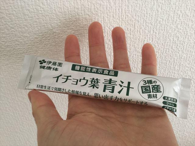 伊藤園健康体「イチョウ葉青汁」1袋を手に持った様子