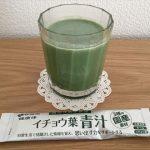 伊藤園健康体「イチョウ葉青汁」1袋分をグラスに入れ水180mlで割った様子