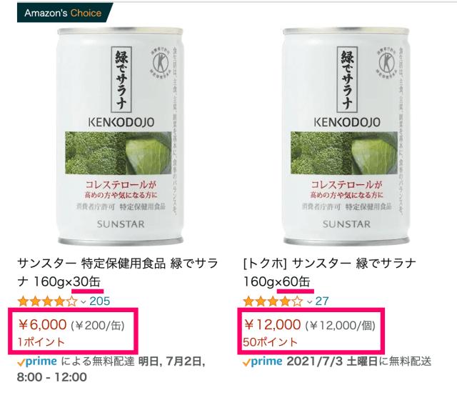 サンスター「緑でサラナ」Amazonの価格
